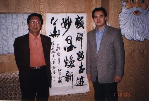 2001年金明秘书长与著名书画家王振先生图片